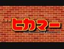 名探偵ヒカマー OP「世界はヒカマの色になる」by 穴、ゥB'z【hikakin_mania】