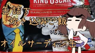 缶詰で炊き込みご飯 【オイルサーディン缶】
