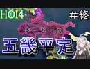 【HoI4 都道府県mod】 紲星あかりのHoI4日記 #3 in奈良(後編) 【voiceroid実況】
