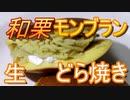 【川越】和栗モンブラン生どら焼き 彩乃菓【プレミアム苺大福】