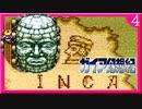 インカ帝国の黄金を探せ!ガイア幻想記実況[4日目]