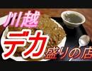 【川越】デカ盛り店 かもだ【カツカレー】