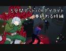 【5分間DbD】琴ノ葉の蒼き猛獣【VOICEROID実況】