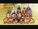 【雑談動画】 刀剣乱舞-本丸博2020- に行ってきたぞ!! 【刀剣乱舞】