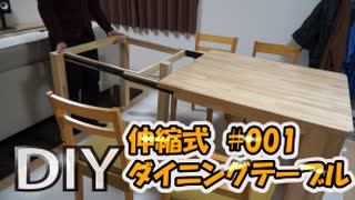 【DIY】伸縮式ダイニングテーブルを作っていく【#01】