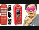 コカ・コーラ自動販売機型TENGAで45ってみた!