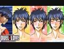 推し変 【DUEL LOVE】ラウンド1&2再び