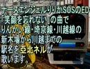亞北ネルがりりかSOSのEDでりんかい線埼京線川越線の駅名歌う