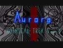 【アレンジ】Aurora(会然TREKVer.)