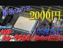 【最強】新品なのに2000円な超激安CPU!? 性能を徹底検証!!そしてオーバークロック…!? AMD A6 9500 【自作PC】