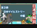 ゆっくりゲイ解説 #3 「日本ゲイヒストリー 中編」