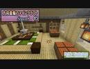 【Minecraft】 方向音痴のマインクラフト Season8 Part5 【ゆっくり実況】