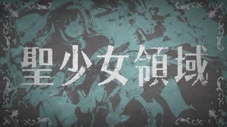 【人力VOCALOID】聖・少・女・領・域【幽谷霧子】
