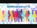 【にじさんじ】新規音源19人でGUMiversary!! 0【人力】