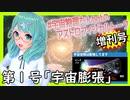 宇宙物理たんbotのアストロフィジカルトーク増刊号!第1号~宇宙膨張~