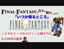【FF9】「いつか帰るところ」に隠された旋律とは?【元ピアニストがゲーム音楽解説してみた】