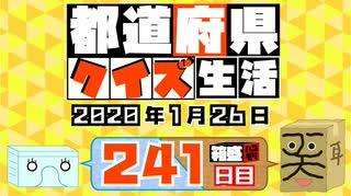 【箱盛】都道府県クイズ生活(241日目)2020年1月26日
