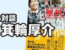#319[無料]岡田斗司夫ゼミ「評価経済対談:箕輪厚介」(4.35)