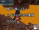 【Minecraft 】蜂の、蜂による、メイドさんのための養蜂30【1.12.2】