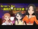 Helen's Bar ~病弱だった少女達~