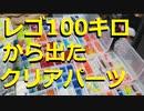 【LEGO】レゴ100キロから出たお宝動画2【ゆっくり】