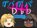【DbD】ガバガバDBD Part.17