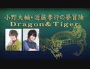 小野大輔・近藤孝行の夢冒険~Dragon&Tiger~1月24日放送