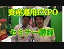 第三回資産運用EXPO  in東京ビックサイト