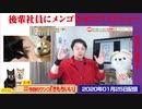 【野次】テレ朝のダブスタと大阪・箕面市の「要請」。強い言葉で威嚇して周囲を巻き込み論点を…|みやわきチャンネル(仮)#706Restart565