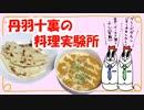 【料理実験所】ランクダウンバターチキンカレー