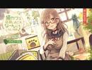 【バイノーラル】猫カフェ店員と過ごす、な~んにもしない時間 試聴版【CV門脇舞以】