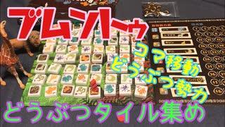 フクハナのボードゲーム紹介 No.422『ブムントゥ』