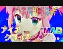 【MAD】まちカドまぞく-シャミ子×桃-【アイネクライネ】『シャミ子が悪いんだよ』