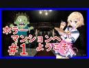 【biohazard HD】バイオハザード #1【Vtuber 星見悠】