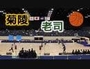 第41回福岡県中学校新人バスケットボール大会!!女子決勝!!菊陵VS老司!!1Q!!