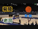 第41回福岡県中学校新人バスケットボール大会!!女子決勝!!菊陵VS老司!!4Q!!
