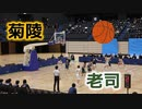 第41回福岡県中学校新人バスケットボール大会!!女子決勝!!菊陵VS老司!!3Q!!