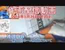 2018-05-26 その4 ニコ生作画配信