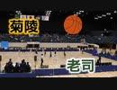 第41回福岡県中学校新人バスケットボール大会!!女子決勝!!菊陵VS老司!!2Q!!