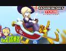ロボ勇者の、マリオカートツアー実況学習20【VTuber】