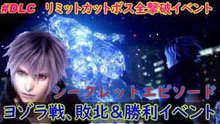 partDLC 13機関リミカ撃破イベ&ヨゾラ戦、敗北&勝利イベント シークレットエピソード「KH3 リマインド」