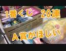 【1番くじ】ポケモンのA賞が欲しくてたくさん買っちゃいました!