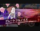 【ゆゆゆい】侵蝕 サジタリウス&カノン