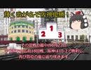 【ゆっくり解説】 きめぇ丸が語る昭和・平成のプロ野球 輝く我が名ぞ阪神優勝 #2 85年の後半戦