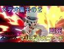 スマブラSP 爽快!マリオのメテオ集2【プレイ動画】