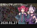 日刊トップテン!VOCALOID&something【日刊ぼかさん2020.01.27】