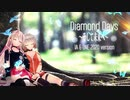 【IA 8th & ONE 5th Anniversary Song】Diamond Days ~そして未来へ~ (IA & ONE 2020 ver.)