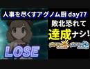 【ポケモンUSUM】人事を尽くすアグノム厨-day77-【何連敗しても折れず闘い続けるしかないのだ】