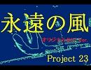 永遠の風(オリジナルDX7 Ver.)