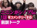 【無料】#6 視聴前トーク ニニンがシノブ伝 第1話